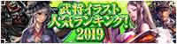 『武将カードイラスト人気ランキング』